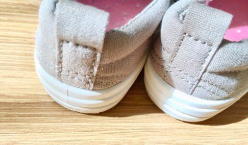踵の部分が硬い靴