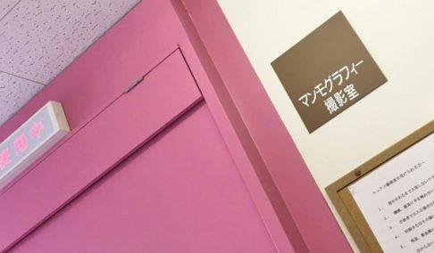 マンモグラフィー撮影室