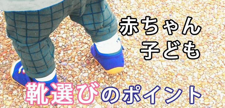赤ちゃん・子どもの靴の選び方