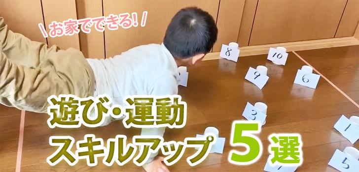 子供の遊び・運動
