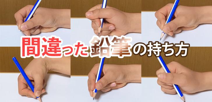 間違った鉛筆の持ち方